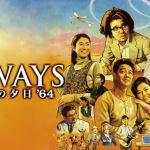 ALWAYS三丁目の夕日|映画全シリーズすべての動画を無料で見る方法!