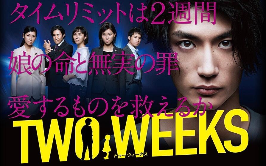 TWO WEEKS(ドラマ)の第1話〜最終回まで全話の動画を無料視聴する方法!