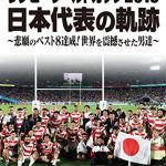 ラグビーワールドカップ2019 日本代表 BD BOX 内容と購入特典