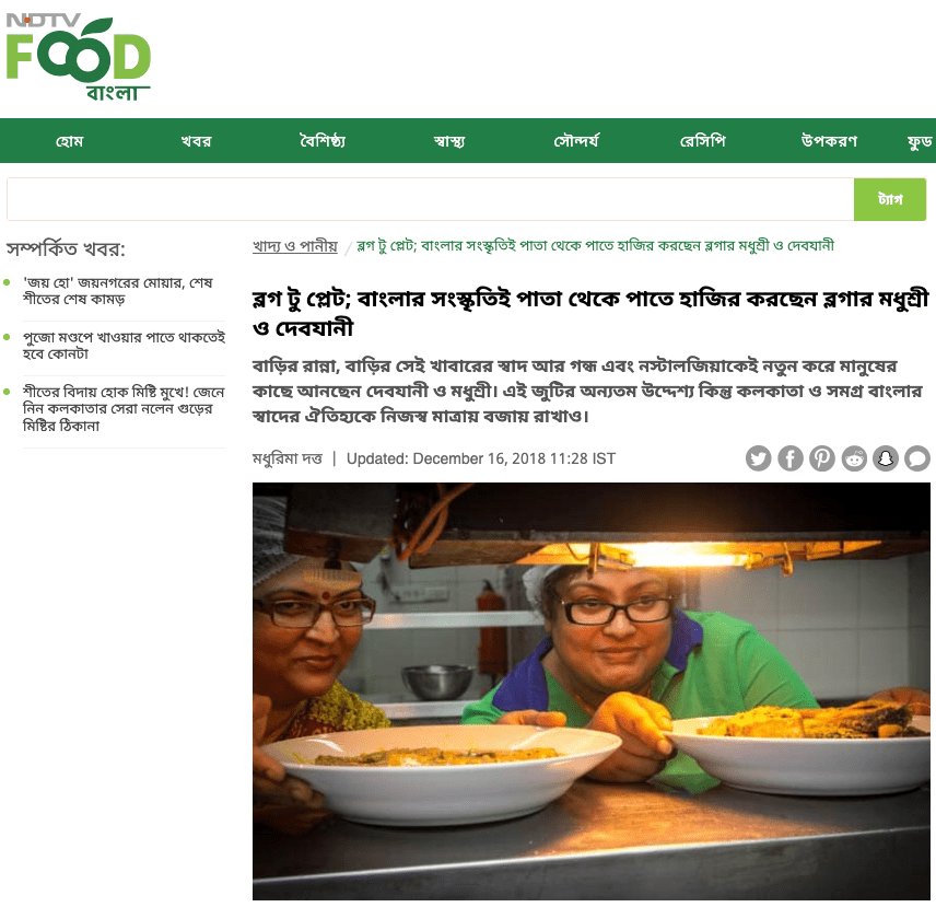 ndtv-food-blog-to-plate