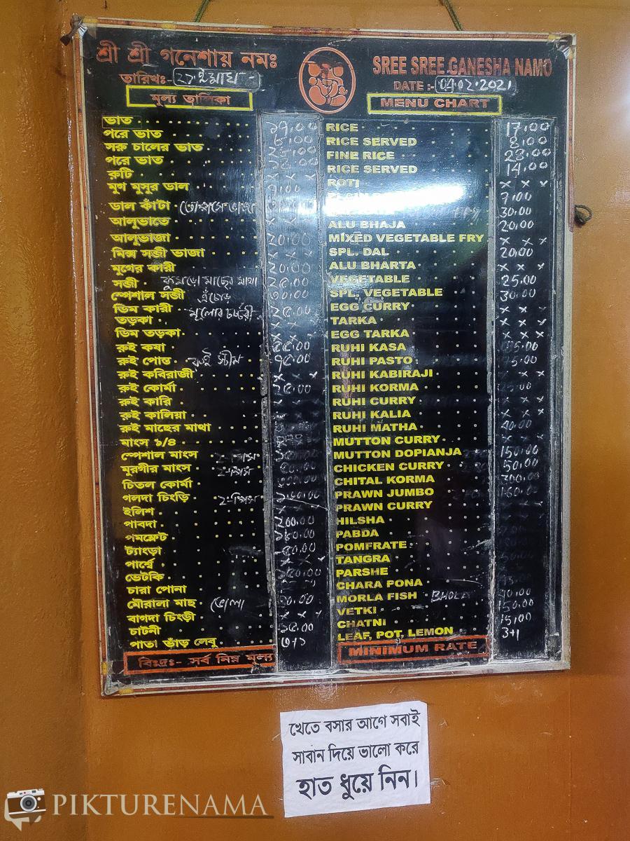 Hotel Sidheswhari Ashram kolkata pice hotel - 5