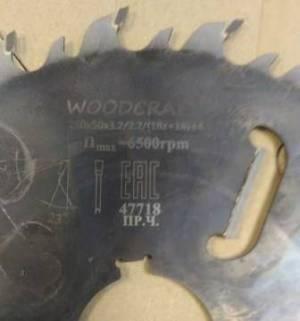Дисковая пила Woodcraft 250*50*3,2/2,2*18z+18+4