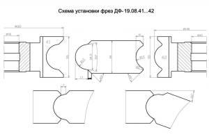 ДФ-19.08.41.42 Комплект фрез для изготовления обшивочной круговой доски (бочки)