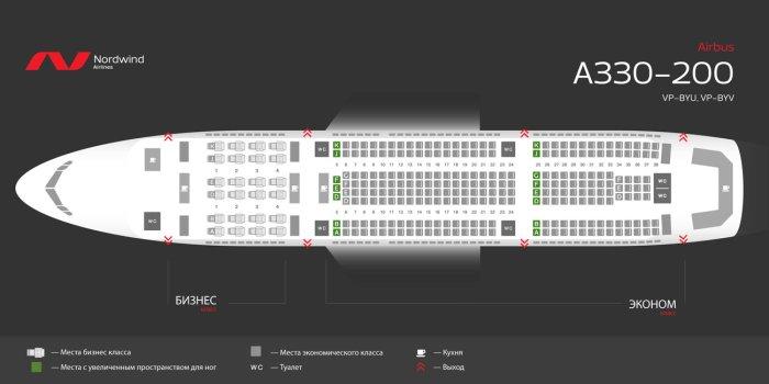 A330-200-VP-BYU-VP-BYV схема салона