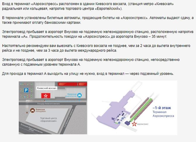Аэроэкспресс от Киевского вокзала до аэропорта Внуково