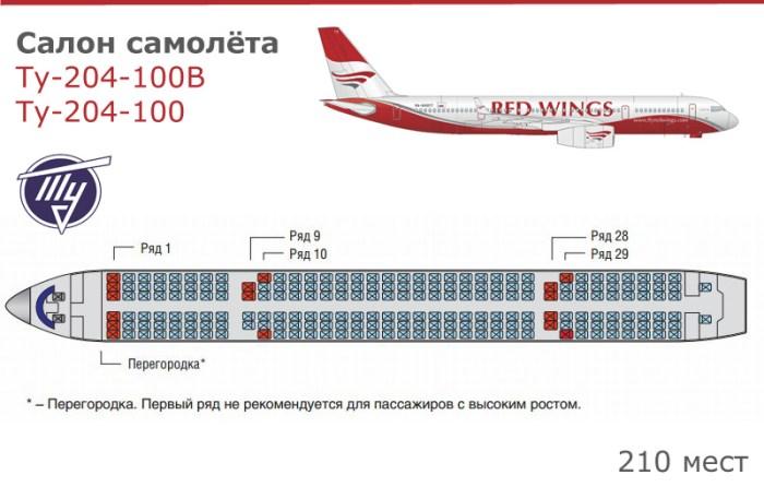 Ту 204 схема салона Redwings