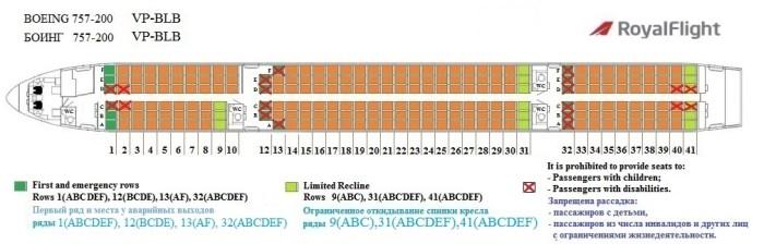 Схема салона самолета 752-200 VP-BLB