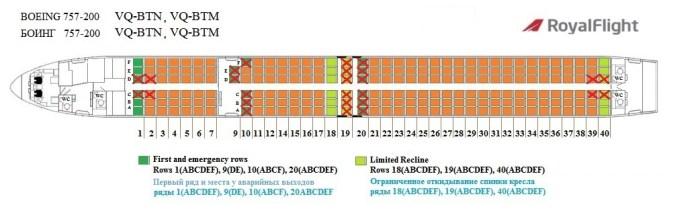 Схема салона самолета 757-200 VQ-BTN and VQ-BTM