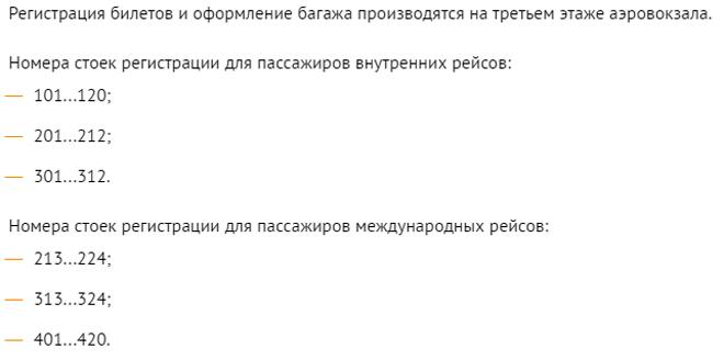 Регистрация на международные рейсы Пулково