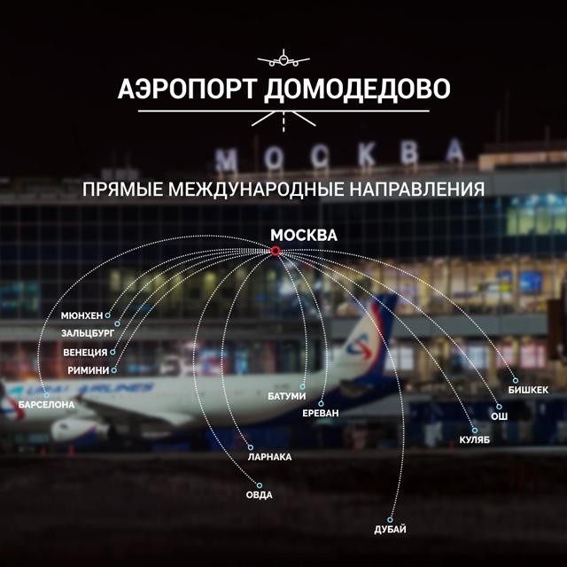Домодедово 4
