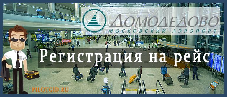 Регистрация на рейс в Домодедово