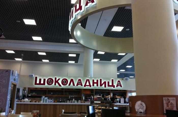 Шоколадница в Шереметьево