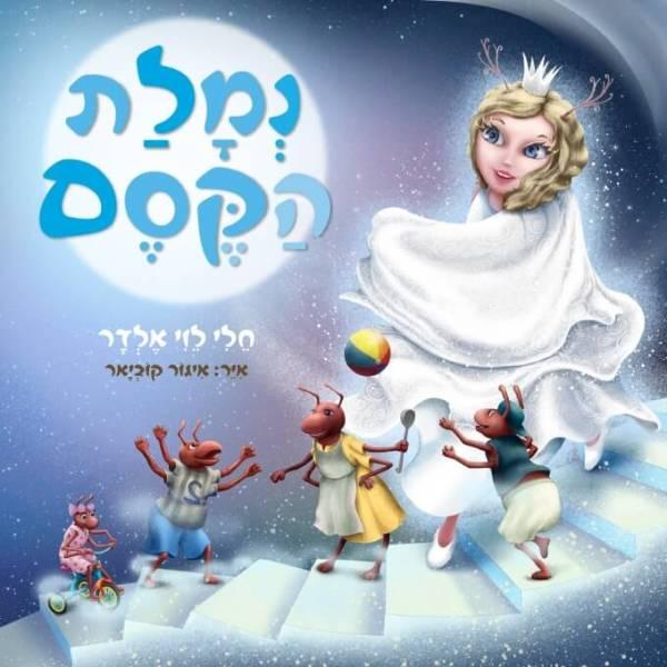 נמלת הקסם - ספר ילדים