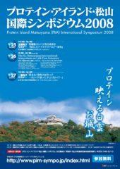 PIM2008_poster
