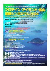 PIM2004 Poster