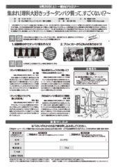 PIM2009 一般向け体験セミナー