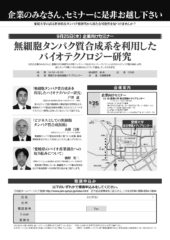 PIM2008 企業向けセミナー
