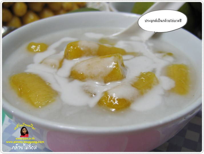 https://i0.wp.com/pim.in.th/images/all-thai-sweet/banana-in-syrup/banana-in-syrup-021.jpg