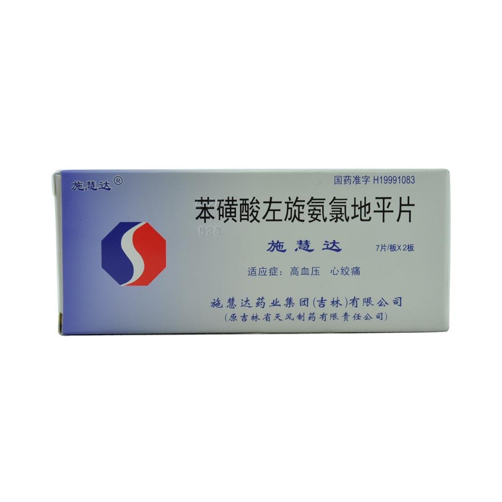 苯磺酸左旋氨氯地平片(施慧達)圖片-包裝圖集-39藥品通