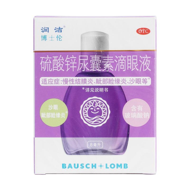 硫酸鋅尿囊素滴眼液(潤潔)價格-說明書-功效與作用-副作用-39藥品通