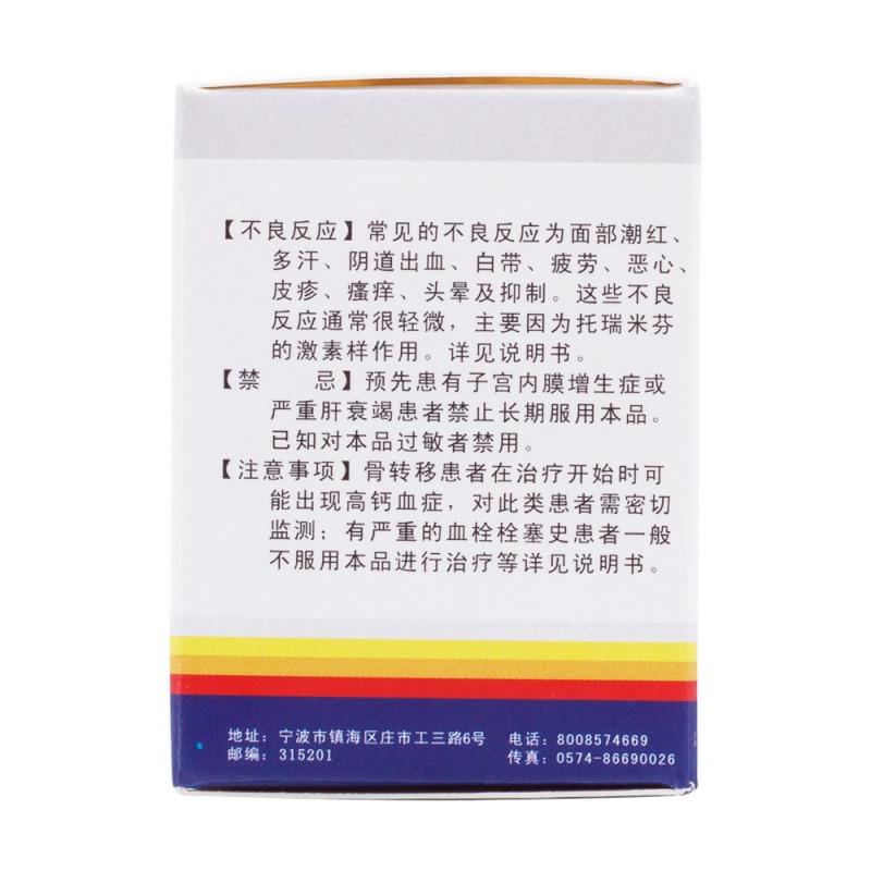 枸櫞酸托瑞米芬片(樞瑞)價格-說明書-功效與作用-副作用-39藥品通