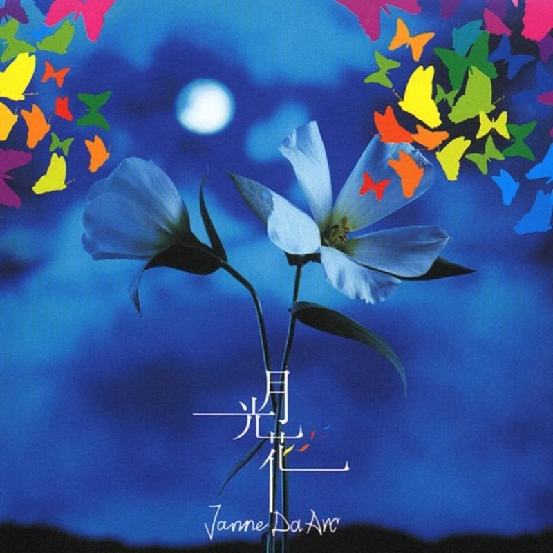 花の畫像について: 心に強く訴えるジャンヌ ダルク 月光 花 歌詞