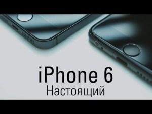 Un site russe présente l'iphone 6 en vidéo