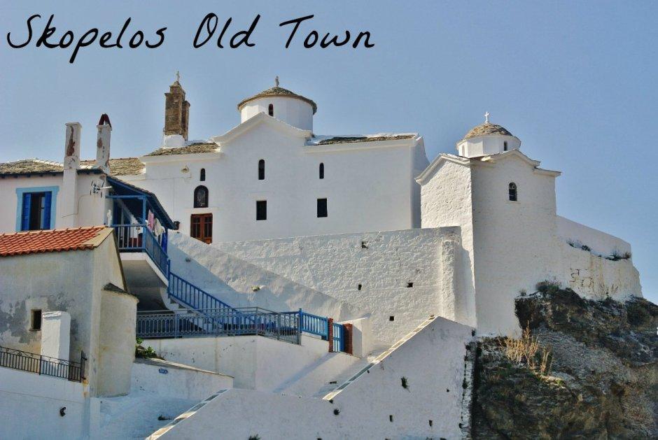 Skopelos Old Town, Greece