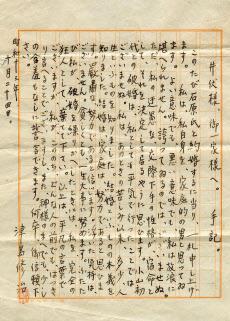 Manuscrit de Dazaï