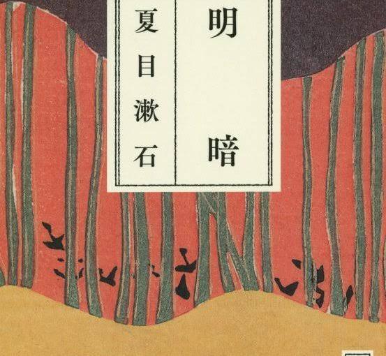 Jeu d'ombres et de clartés chez Sôseki
