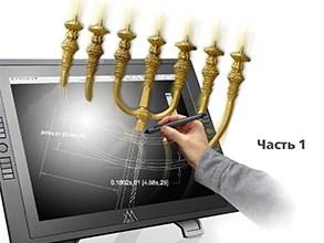 Photo of «Израиль и Человечество. Новый этап развития» ч.1