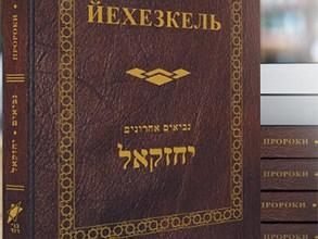 Photo of «Серия книги Пророков», рав Зеев Мешков