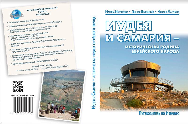 Иудея и Самария - путеводитель