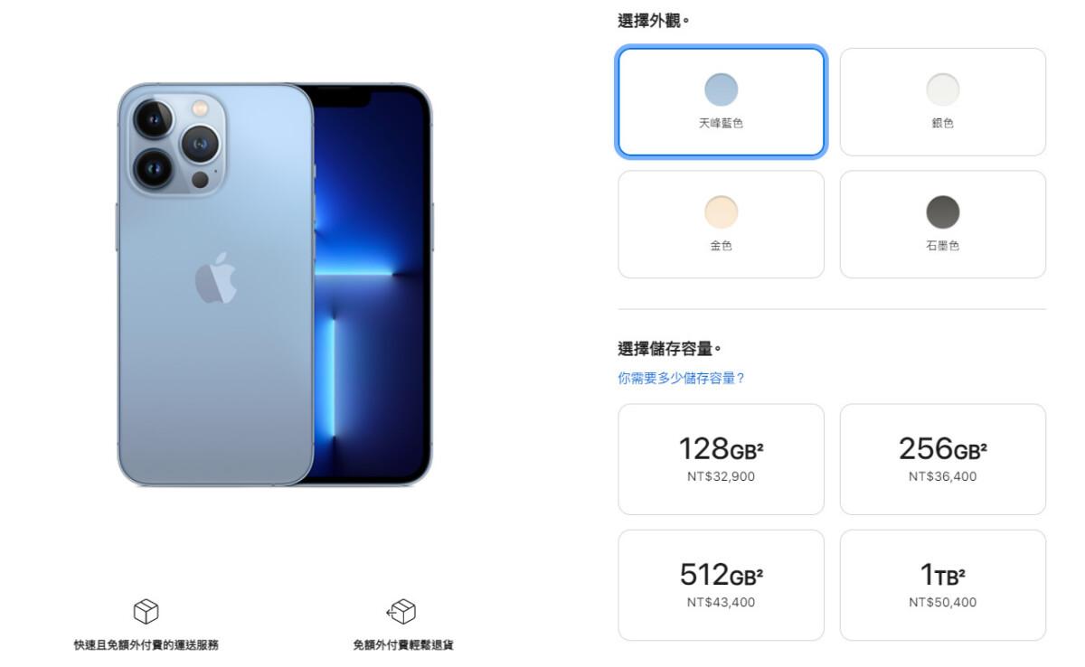 2021 09 15 023659 - 瀏海更小相機升級 iPhone 13 & iPhone 13 Pro 登場