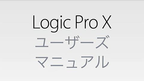 【Logic Pro X】「Logic Pro X ユーザーズマニュアル」をリリース!