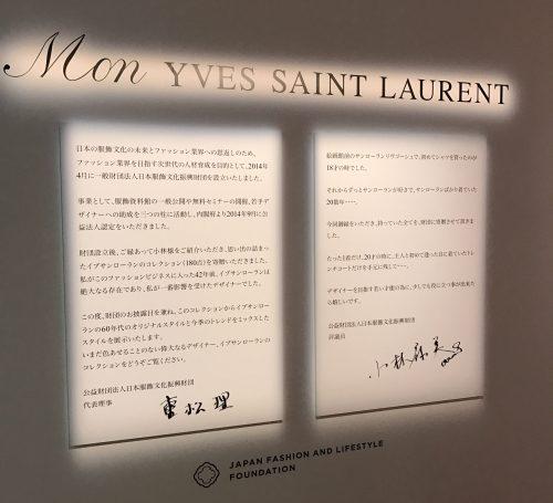 Mon YVES SAINT LAURENT,モン イヴサンローラン