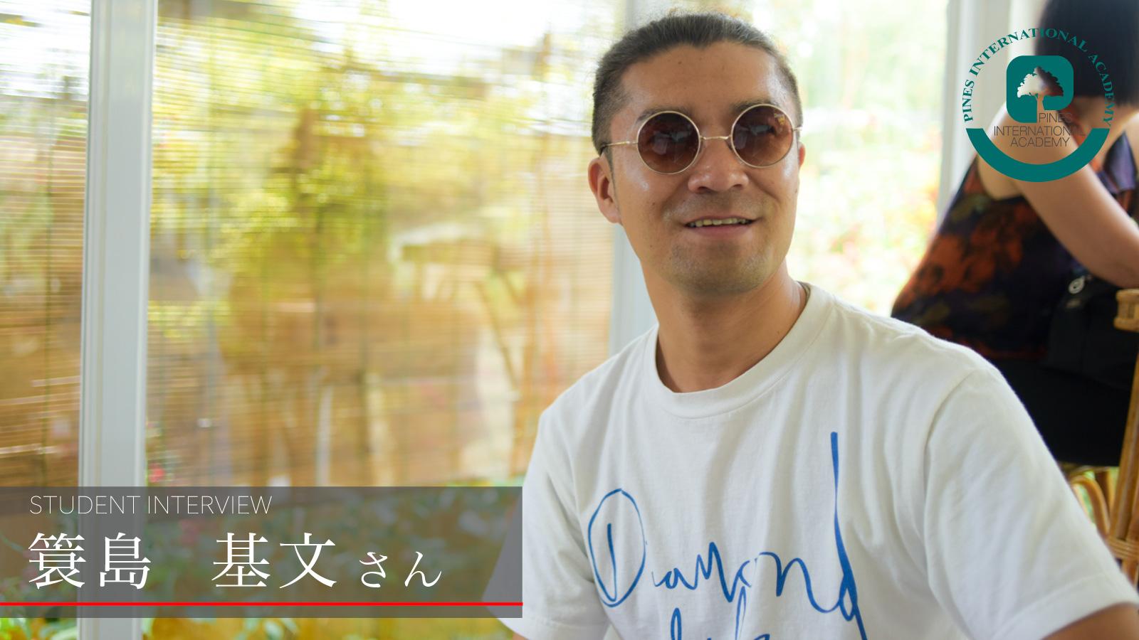 1年半の長期留学。簑島さんが教員の仕事をやめてまで英語を勉強する理由。