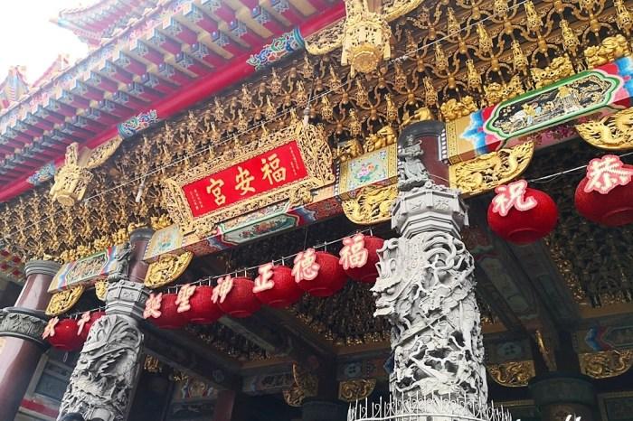 車城福安宮 屏東景點 全台最大的土地公廟 發財金求金方式