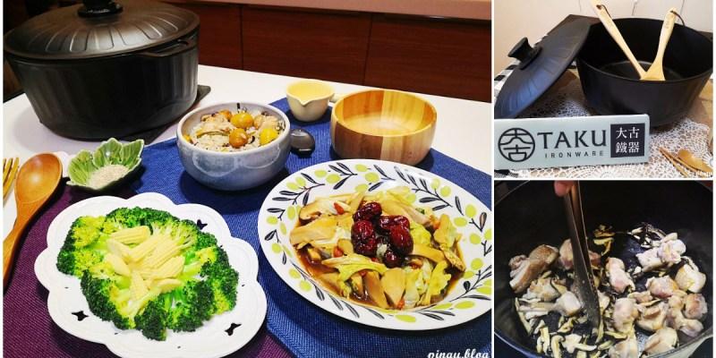 大古鐵器TAKU 百年傳家鍋 輕量無化學塗層鑄鐵鍋 烹煮過程釋放鐵離子 料理健康又美味