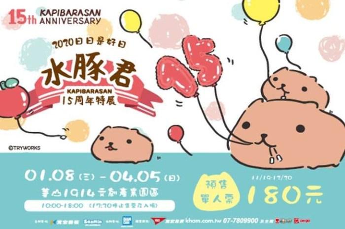 2020台北展覽|水豚君日日是好日~15周年特 被超萌水豚君療癒一下吧 (2020/1/08~2020/4/5)