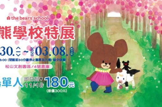 2020台北展覽|小熊學校特展 跟著小熊一起上學去!!(2019/12/30~2020/03/08)