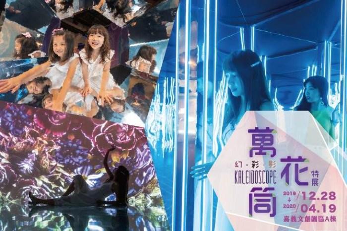 2020嘉義展覽|幻•彩•影 萬花筒特展 跟著鏡子走進夢幻的世界 (2019/12/28~2020/4/19 )