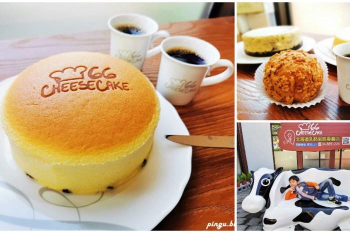 66 cheese cake|溪湖美食 北海道起司乳酪蛋糕專門店 輕乳酪蛋糕蓬鬆濕潤好好吃