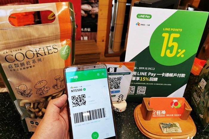 「你消費.我回饋─商圈圈粉召集令」活 動 台灣Pay/街口支付/LINE Pay/Pi拍錢包/歐付寶 付款好便利