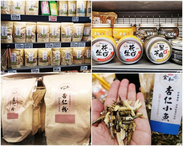 金和泰五穀雜糧堅果|嘉義堅果批發 低溫烘培營養又健康 南北年貨置辦