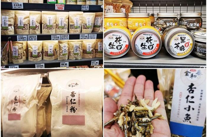 金和泰五穀雜糧堅果 嘉義堅果批發 低溫烘培營養又健康 南北年貨置辦
