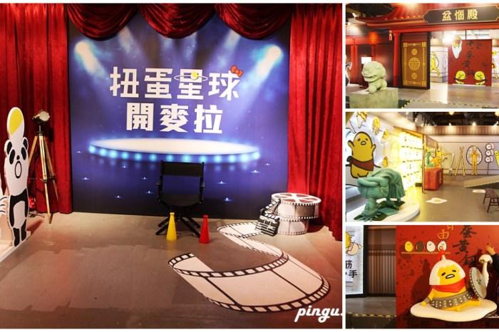 2020台北展覽 扭蛋星球開麥拉特展 在松山文創與「三麗鷗」大明星們與扭蛋星球們開麥拉(2019/12/28~2020/04/05)