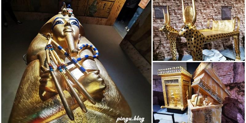 2020台北展覽|圖坦卡門-法老王的黃金寶藏特展 中正紀念堂展探索法老王的神秘世界(2020/1/17~4/5)