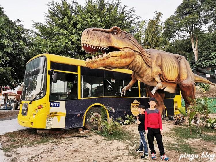 彰化景點|百果山探索樂園 台版侏儸紀恐龍主題樂園 一票玩到底