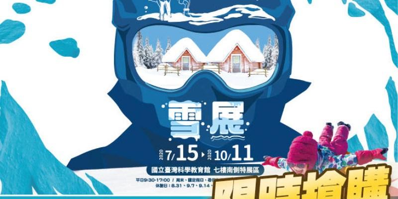 2020台北展覽|雪展 科教館展覽 炎炎夏日也能玩雪 不能出國就來冰涼一下吧(2020/07/15~2020/10/11))
